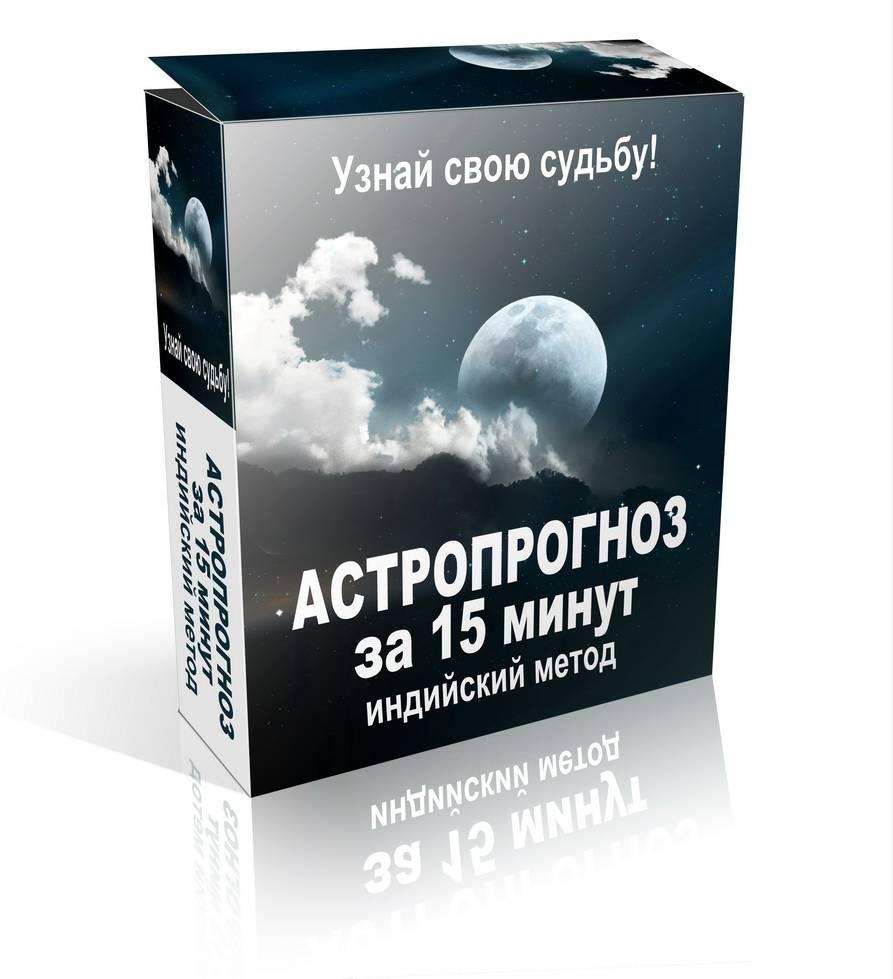 Астропрогноз за 15 дней