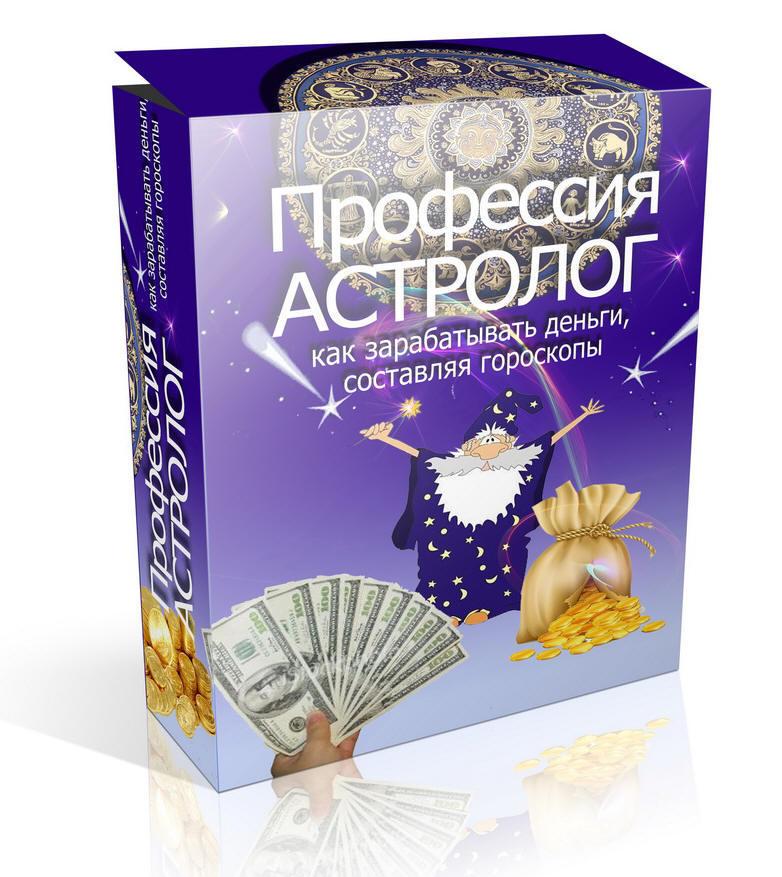 Профессия астролог. Как зарабатывать деньги составляя гороскопы