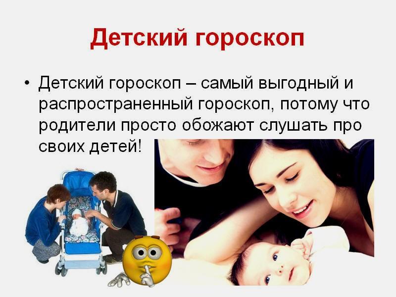 Гороскоп для детей. Нужен ли детский гороскоп?